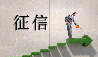 挖财金忠堃:征信需先有信可征 信用管理市场或最先爆发