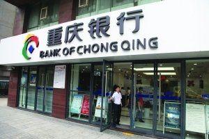 """城商行""""领头羊""""重庆银行 获标普投资级评级"""