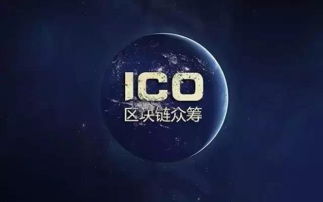 蔡凯龙:让IPO望尘莫及的ICO, 能解股市困局吗? - 金评媒