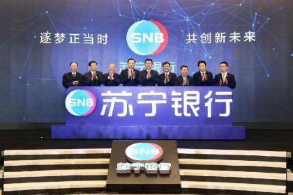 """苏宁银行开业 17家民营银行8家打""""互联网""""牌"""
