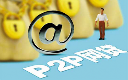P2P网贷:上线银行存管就成功了吗?存管银行并非一成不变