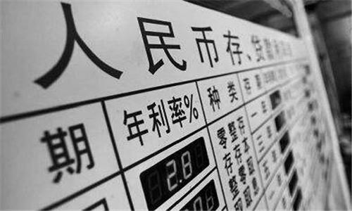 央行利率_副本.jpg