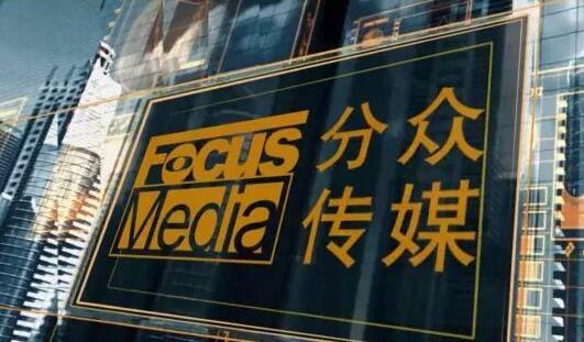 股东宣布抛售 分众传媒一天蒸发124亿 - 金评媒