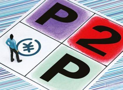 逾10家险企介入P2P信保 若逾期险企2日内赔本息