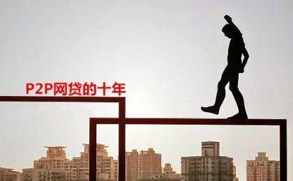 PPmoney胡新:十年网贷  迎来2.0时代