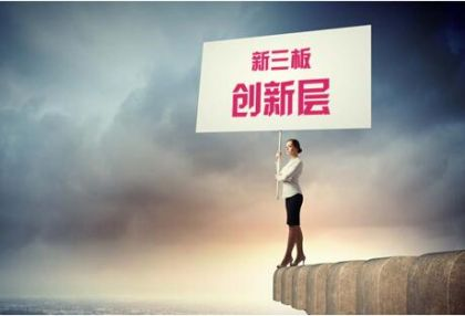 清科数据:创新层名单正式公布,69家企业新入围