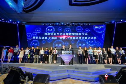 微软加速器·上海首期展示日  打造上海多方共赢的创新生态格局