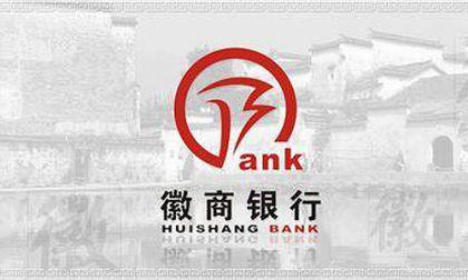 与股东博弈见分晓 徽商银行分红方案敲定