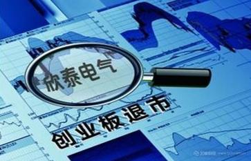 深交所作出欣泰电气股票终止上市决定