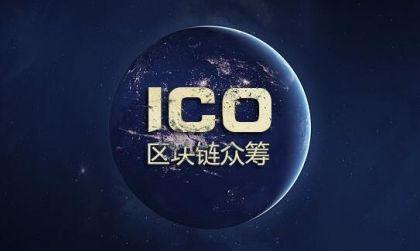 ICO 需要监管指导下大胆起航