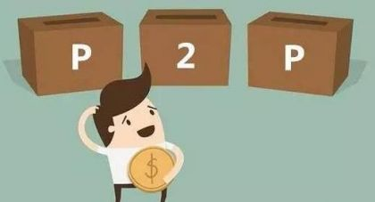 P2P问题平台招式多兑付难 9成淘汰率属乐观?