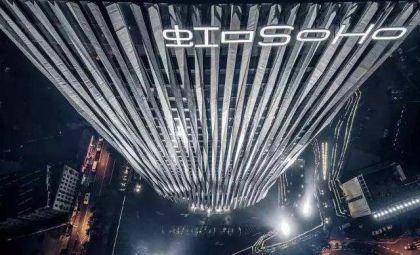 """潘石屹""""变卦""""再卖楼,35.7亿出手虹口SOHO"""