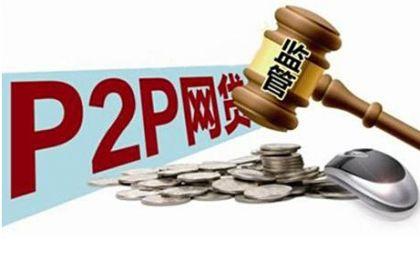 怎样判断P2P网贷平台是否合规?