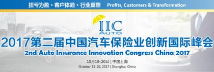 中国唯一以创新为核心的车险峰会:2017第二届中国汽车保险业创新国际峰会