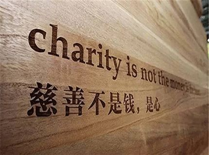 配套政策缺位 慈善信托难行 - 金评媒