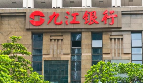 九江银行赴港上市获江西银监局通过,兴业银行位列第三大股东 - 金评媒