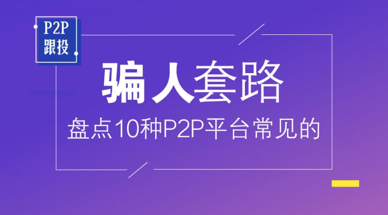 盘点P2P平台常见的10种骗人套路(上篇) - 金评媒