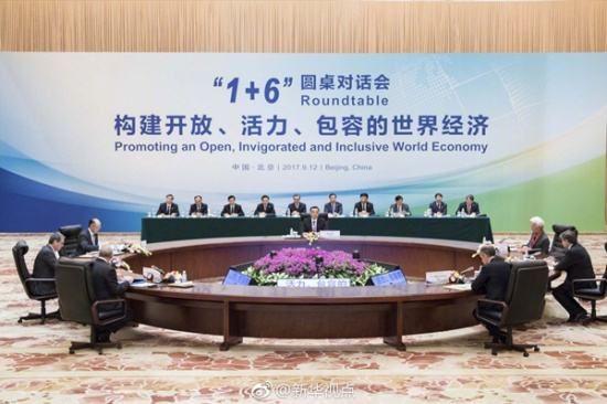 """李克强同主要国际经济金融机构负责人举行""""1+6""""圆桌对话会时表示:中国经济稳中向好态势不断巩固 - 金评媒"""