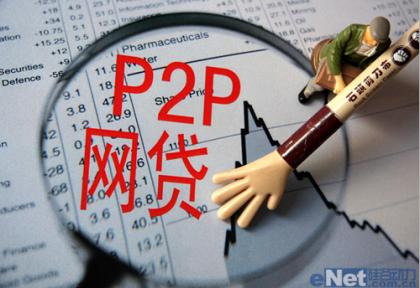 P2P低逾期率背后的秘密