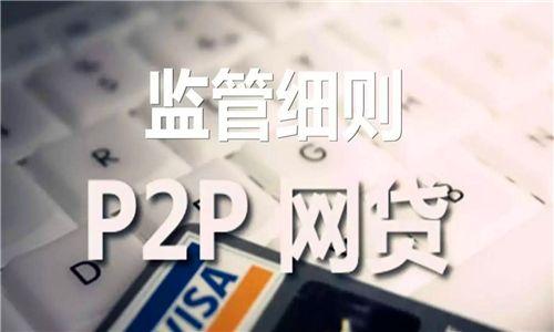 """甘肃P2P专项整治,中西部P2P""""乐土""""被摧毁 - 金评媒"""