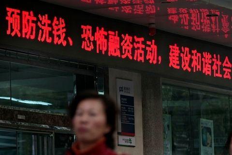 国务院办公厅发文 扩大反洗钱、反恐怖融资监管范围 - 金评媒