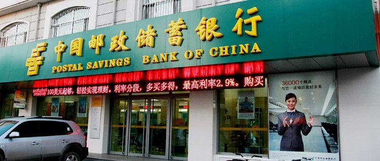 邮储银行三农金融事业部已完成分部组建阶段性目标 - 金评媒