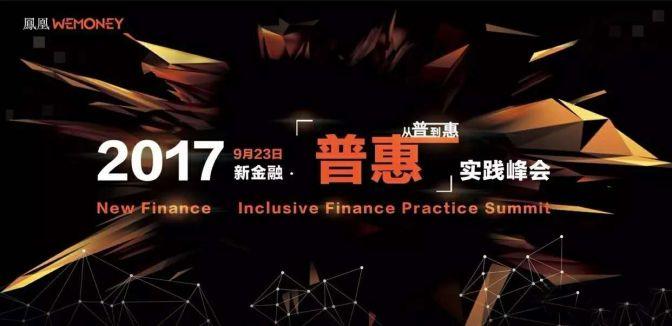 报名!9月23日一起来看看新金融企业在推动普惠金融方面做了哪些事儿 - 金评媒
