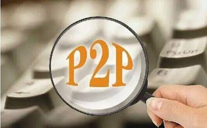 ICO涉嫌炒作遭监管叫停,P2P盈利模式清晰可行