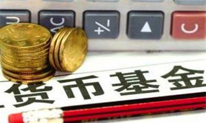 超5万亿货币基金迎新规,余额宝或成重点监管对象