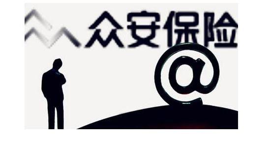 众安保险公布IPO详情,拟募资109亿港元 - 金评媒