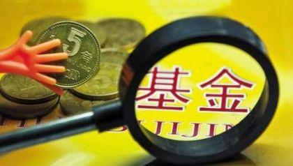 认购新基金时 投资者应注意哪些不确定性?