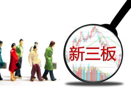 新三板拟IPO板块业绩出炉 利润下滑考验投资逻辑