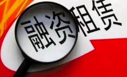 融资租赁近7成空壳: 外资注册门槛低
