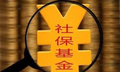 社保基金组合扎堆绩优股定增 最高折价22.36%
