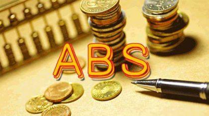 消费金融ABS水涨船高 警惕底层资产是否合法合规?