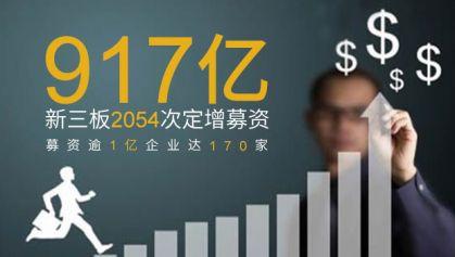 2054次定增募资917亿 募资逾1亿挂牌企业达170家