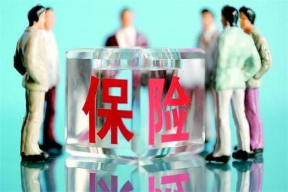 中保协调研报告:高学历、已婚群体 更爱买保险