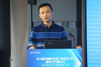 CFT50理事代表众之金服参加国内首部金融科技蓝皮书开题仪式