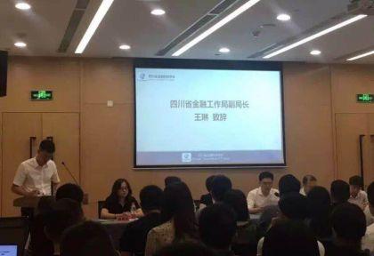 众之金服旗下品牌 —— 智宝数聚当选四川省金融科技学会副会长单位