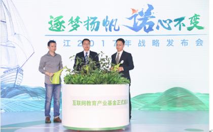沪江与自贸区基金、皖新传媒达成合作,助推教育行业加速发展