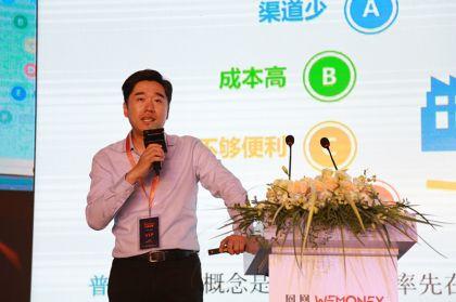 周治翰:打造金融共享生态圈,让更多好企业获得好服务