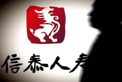 信泰人寿上海连吃四罚单 违法虚列会议培训费套取费用