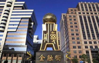 人民法庭首次入驻北京金融街地区,释放了什么信号?