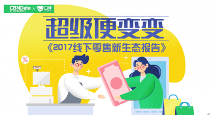 2017线下零售报告:广东人偏爱便利店学生族更爱用优惠券