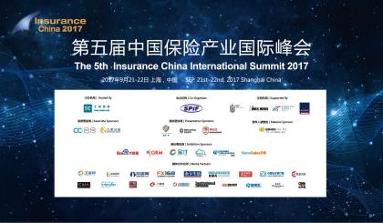 热烈祝贺2017第五届中国保险产业国际峰会圆满落幕!