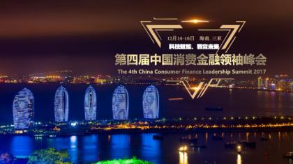 第四届中国消费金融领袖峰会【海南.三亚】