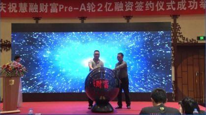 慧融财富Pre-A轮融资2亿签约仪式 暨新闻发布会在杭州召开