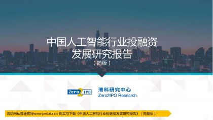清科观察:《中国人工智能行业投融资发展研究报告》发布,应用层最受国内资本追捧,累计投资金额已达300亿