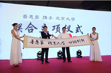 普惠家:FinLife战略为普惠金融发展提供新思路