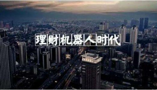 智能投顾方兴未艾,中国的科技金融仍在路上 - 金评媒